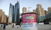 تأجيل إكسبو 2020 دبي لمدة عام بسبب كورونا رسميًا