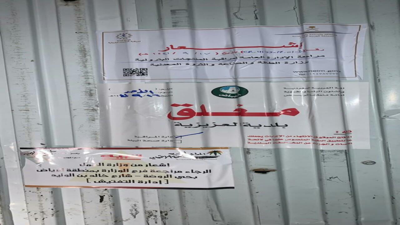 """""""موارد الرياض"""" تضبط7 مخالفات للعمل والإقامة في المباني والمزارع"""