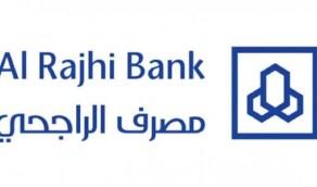 مصرف الراجحي يطرح 6 وظائف جديدة للرجال