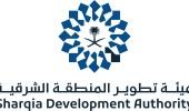 وظائف شاغرة في هيئة تطوير المنطقة الشرقية