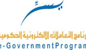 «برنامج يسر» يعلن عن وظائف شاغرة للجنسين