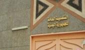 حقيقة تعاقد قنصلية اليمن بجدة مع مركز طبي لفحص اليمنيين قبل العودة لبلادهم