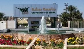 جامعة بيشة توقع عقود 27 مشروعاً بحثياً في 9 مجالات