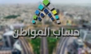 حساب المواطن يوضح قنوات التواصل قبل إيداع دفعة 10 يونيو الجاري