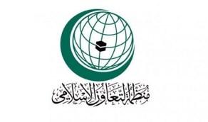 منظمة التعاون الإسلامي: تسليم 5 دول أعضاء منحاً مالية عاجلة