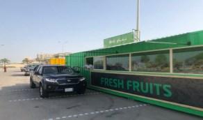 بالصور.. افتتاح أول سوق مبتكر «فود ترك» للخضار والفواكه بالخبر