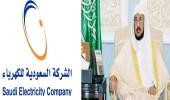 """""""السعودية للكهرباء"""" ترد على وزير الشؤون الإسلامية: ما بعد العداد مسؤولياتكم"""