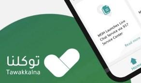 طريقة إلغاء طلب تصريح طبي طارئ من تطبيق توكلنا