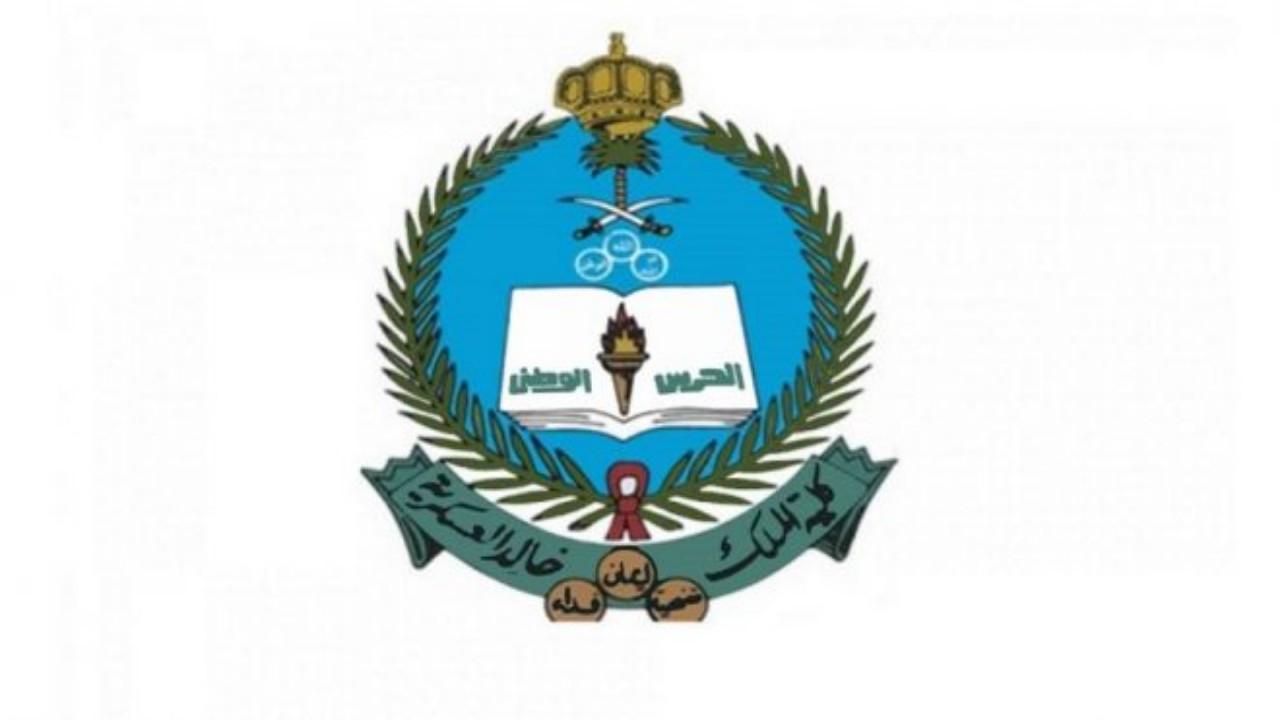 بدء استقبال المتقدمين للقبول في كلية الملك خالد العسكرية