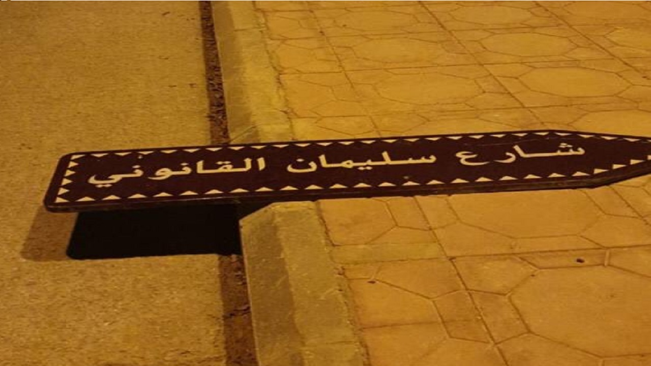 """بالصور..إزالة اسم """" سليمان القانوني """" من أحد شوارع الرياض"""