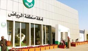 أمانة الرياض تستقبل معاملات المواطنين خلال الأسبوعين القادمين إلكترونيا