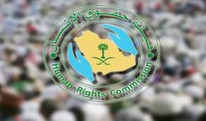 تعيين نورة الحقباني متحدثاً رسمياً لهيئة حقوق الإنسان