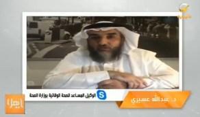 """""""عسيري"""" يوضح تصريحات وزير الصحة الخاصة بعودة تشديد الإحترازاي (فيديو)"""