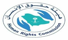 هيئة حقوق الإنسان تتصدى لمنشور ينتهك حقوق الأطفال بمواقع التواصل