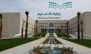 """""""التعليم"""" تعلن موعد تسليم شهادات الصف الثالث لطلاب الثانوية"""