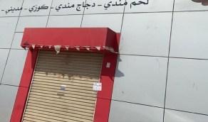 بالصور.. إغلاق 30 منشأة لمطاعم وبقالات وتموينيات بجدة