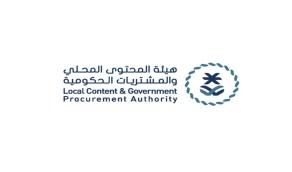3 وظائف إدارية شاغرة في هيئة المحتوى المحلي والمشتريات الحكومية