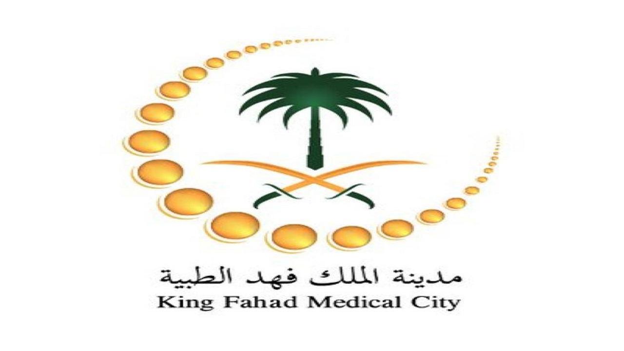 الملك فهد الطبية تطرح وظائف شاغرة لحملة الدبلوم