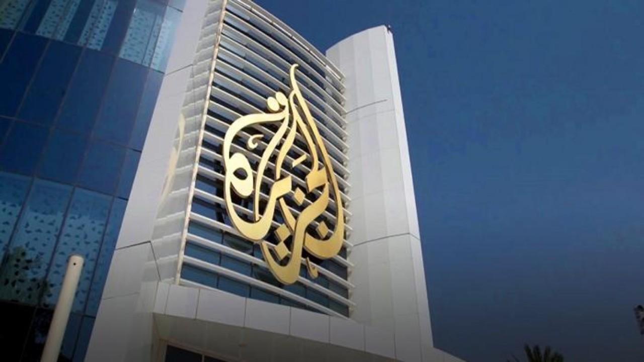«الجزيرة» تستغني عن عشرات الصحفيين بعد فضح خططها