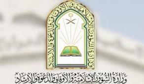 """""""الشؤون الإٍسلامية"""" تبث أكثر من 39 مليون رسالة توعوية تزامناً مع العودة للمساجد"""