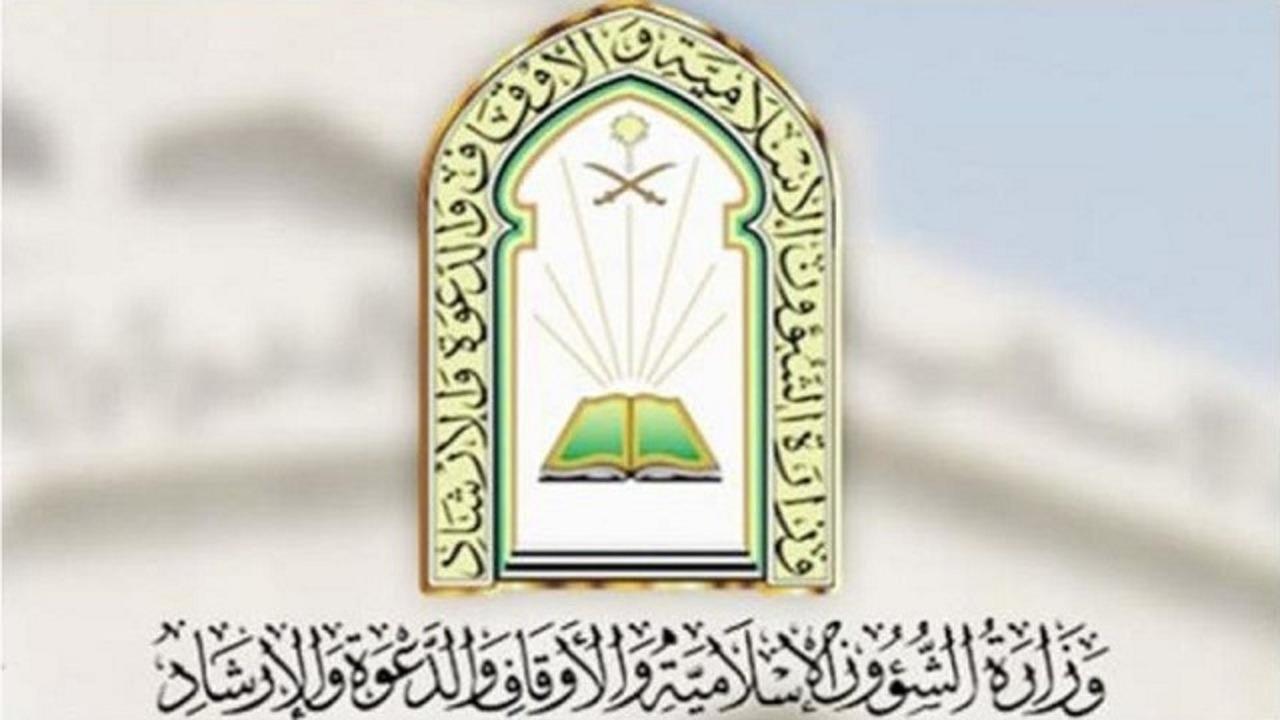 1026 بلاغاً تلقاها مركز الاتصال بالشؤون الإسلامية بعد عودة صلاة الجماعة