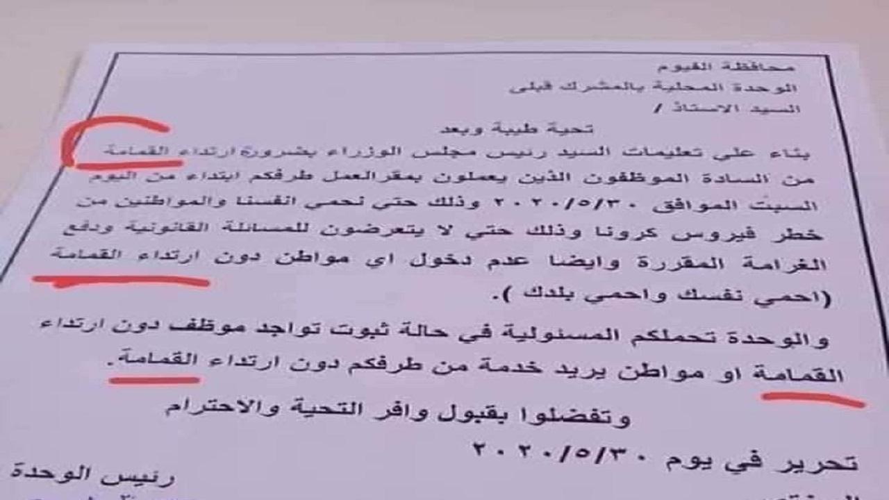 إعفاء 3 أشخاص من مناصبهم بسبب خطأ لغوي فادح