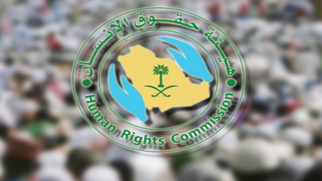 هيئة حقوق الإنسان توفر وظائف شاغرة بالرياض