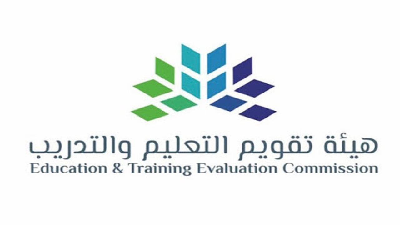 تقويم التعليم تفتح التسجيل في اختباري قدرات الجامعيين وكفايات اللغة الإنجليزية