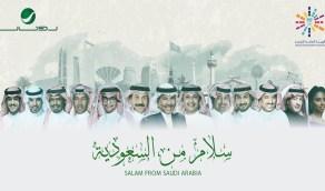 تركي آل الشيخ يُطلق أغنية «سلام من السعودية» بمشاركة 13 فنان