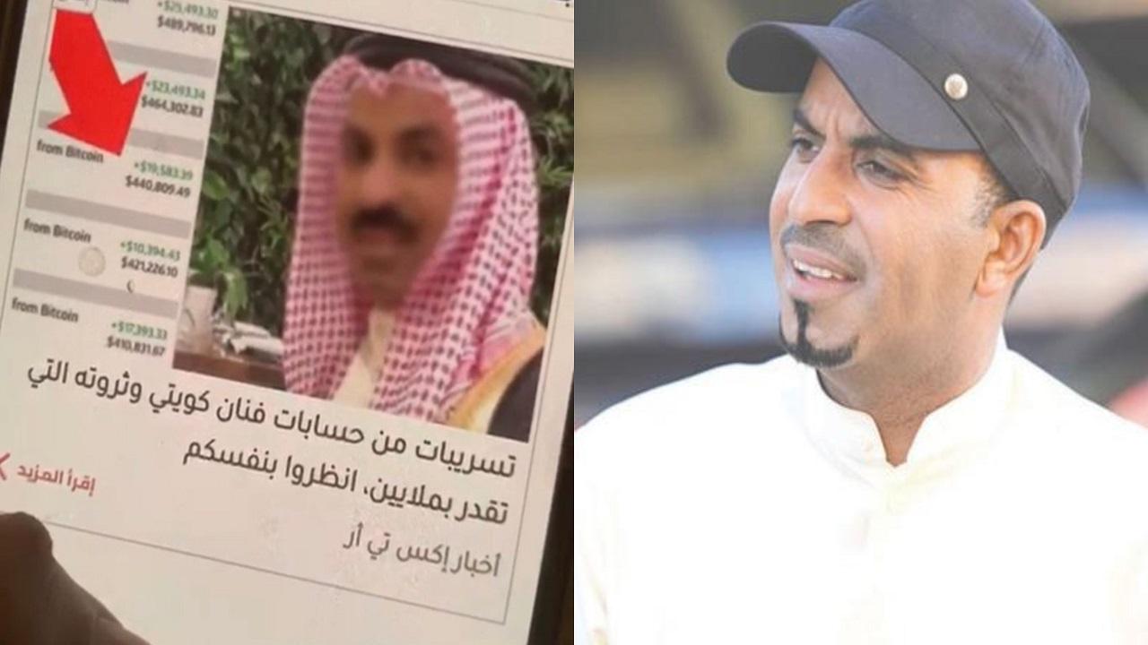 تعليق طارق العلي على تسريبات بشأن ثروته المليونية