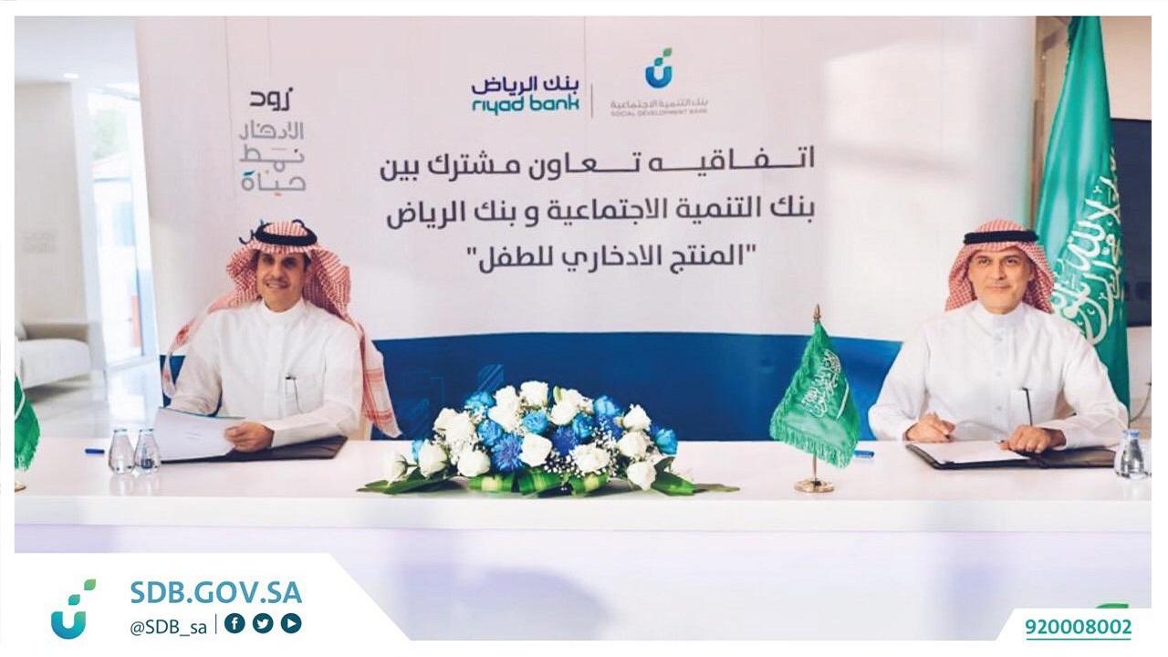 بنك التنمية الاجتماعية وبنك الرياض يوقعان اتفاقية لإطلاق منتج يحفز الادخار لدى الأطفال