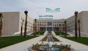 بدء التقديم على العمل الليلي بالمدارس في مكة