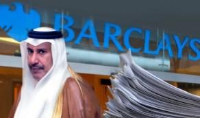 رئيس باركليز السابق يُعبر عن صدمته بعد دفع رشاوى لحمد بن جاسم