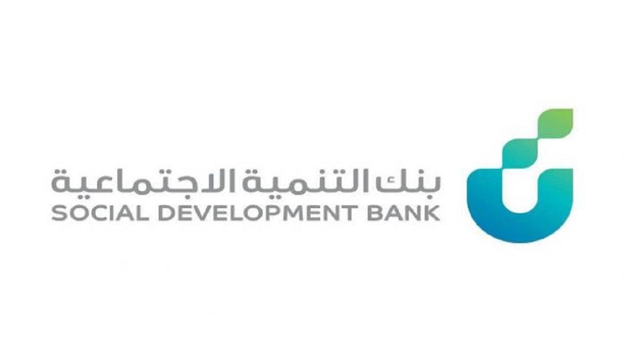 بنك التنمية الاجتماعية يستكمل معالجة الطلبات الواردة للاستفادة من مباردته