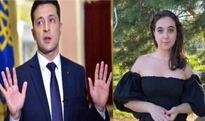 تعليق المتحدثة باسم الرئيس الأوكراني على حملها منه