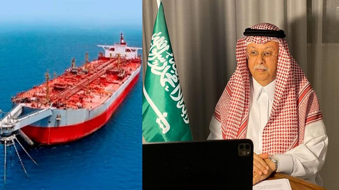 """المملكة تطالب باتخاذ تدابير حاسمة للتعامل مع ناقلة النفط """" صافر """""""