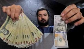 الريال الإيراني يهبط إلى أدنى مستوياته