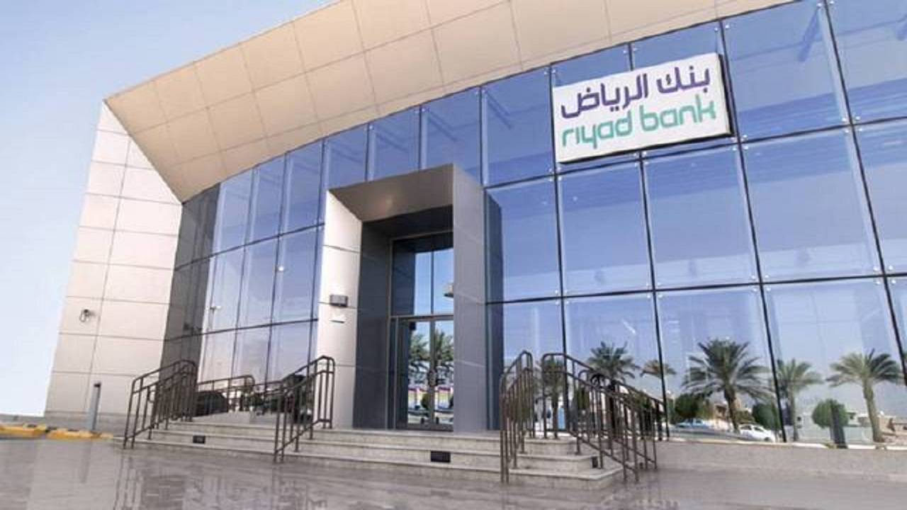 بنك الرياض يطرح وظيفة إدارية شاغرة لحملة الدبلوم