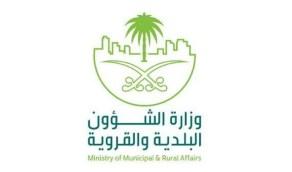 «الشؤون البلدية» تمنع إسكان 20 شخصًا فأكثر وتحدد العقوبات