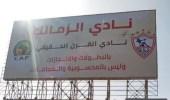 لافتات الزمالك تثير غضب الأهلي المصري