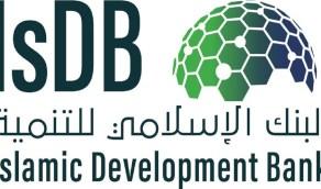 البنك الإسلامي للتنمية يطرح وظائف شاغرة بجدة