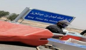 رسميا ..إطلاق اسم الملك فيصل بن عبدالعزيز على شارع  عابر القارات بجدة