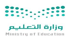 وزارة التعليم: نصيب كل معلمة برياض الاطفال ما بين 20 لـ30 طفلا
