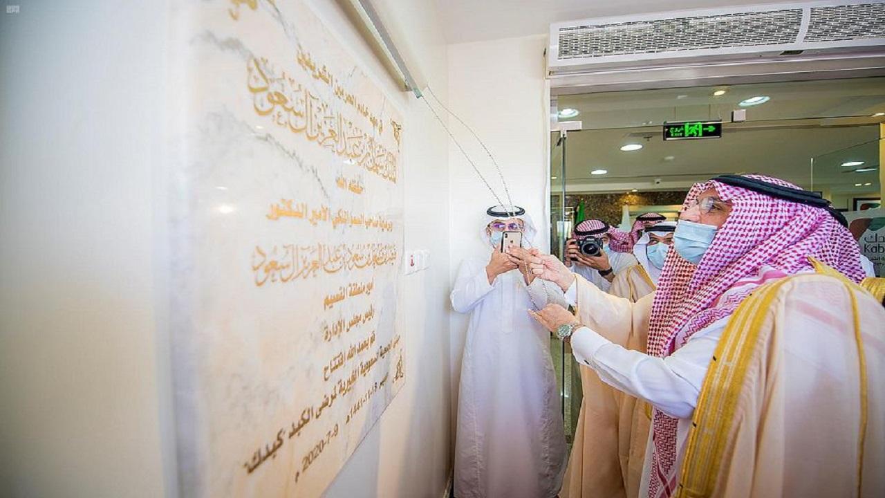 """أمير القصيم يدشن المقر الجديد لجمعية """"كبدك"""" ويطلق برنامج وقاية ورعاية"""