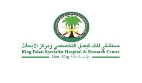 مستشفى الملك فيصل التخصصي تطرح وظائف شاغرة