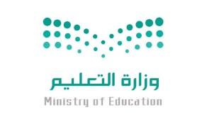وزارة التعليم تطلق ورشاً عن بُعد لتطوير مسارات ومقررات التعليم الثانوي
