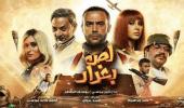 خسائر فادحة للسينما المصرية و62 جنيه فقط إيرادات أحد الأفلام !