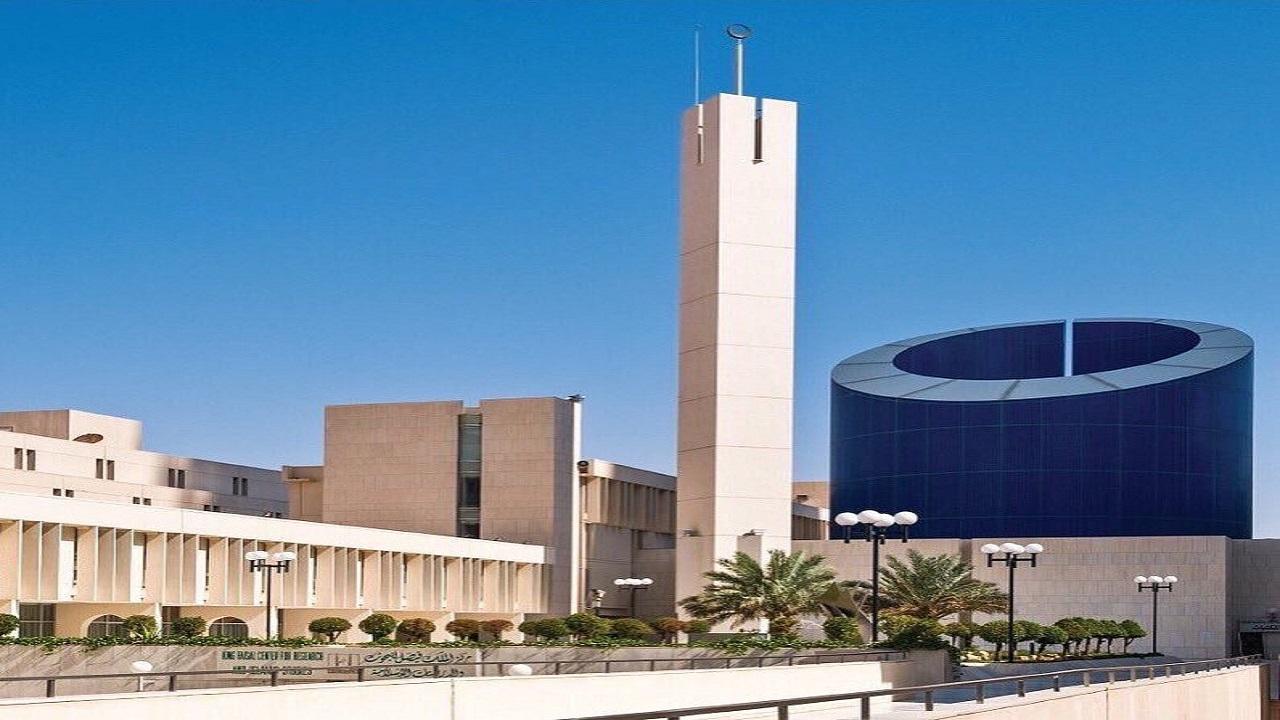 وظيفة شاغرة في مركز الملك فيصل للبحوث والدراسات الإسلامية