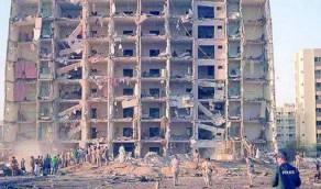القضاء الأمريكي يدين إيران في تفجيرات «أبراج الخبر» ويطالب بتعويضات
