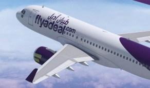 طيران أديل توضح كيفية تغيير موعد الرحلة في الظروف الطارئة